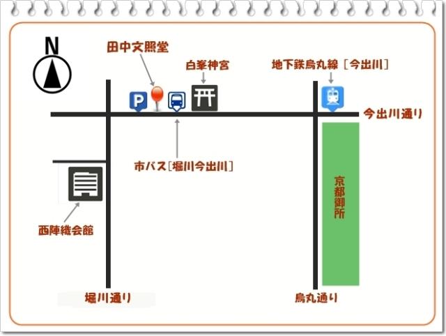 田中文照堂地図